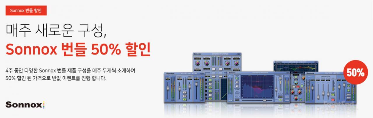 sonnox_bundle-1-4.png.jpg